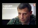 Александр Захарченко Все люди, вставшие на защиту нашей Родины – герои