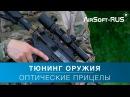 Тюнинг страйкбольного оружия - оптические прицелы