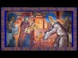 Православный † календарь. Четверг, 15 февраля, 2018г. Сретение Господа нашего Иисуса Христа
