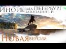 Иной взгляд на затопленный Петербург Новая версия AISPIK aispik айспик