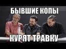 КОПЫ КУРЯТ ТРАВУ || WatchCut Video