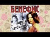Бенефис Ларисы Голубкиной (1975)