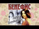 Бенефис Ларисы Голубкиной 1975