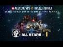 All Stars POWER Турнир командиров совместного режима в StarCraft II Round 1