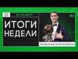 Итоги недели 12.12.17 от GOAL24