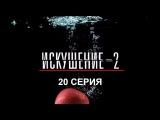 Искушение 2 сезон - 20 серия