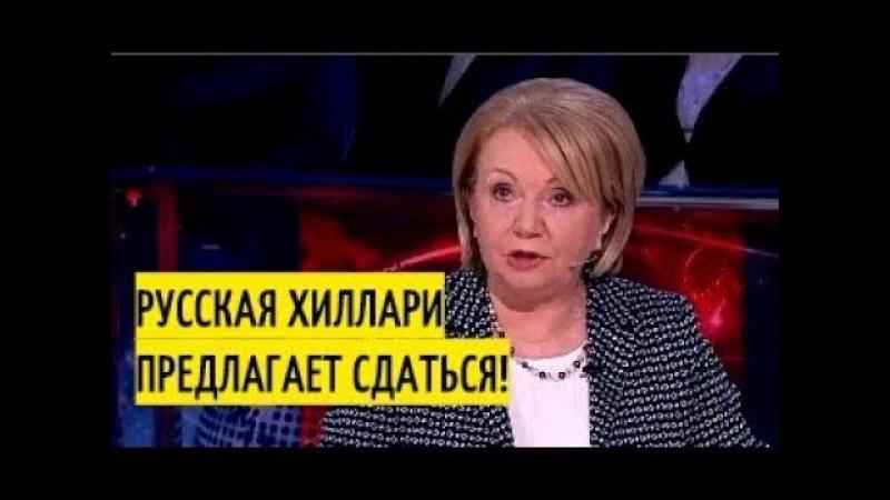 Что за ЧУШЬ она несёт?! Чем БОЛЬШЕ она рассказывает, тем больше хочется голосовать за Путина!