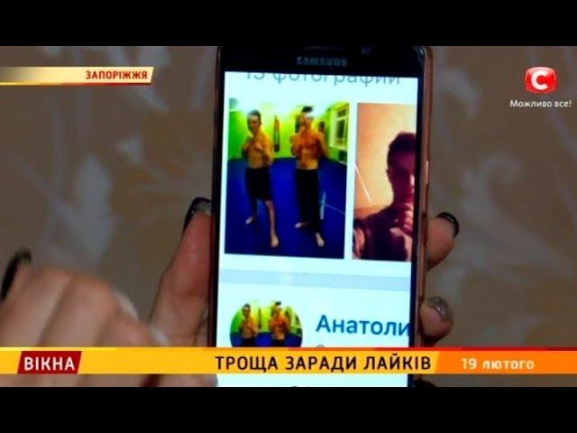 Троща заради лайків – Вікна-новини – 19.02.2018