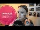GaNaBlog Anastasia Gamolina Белорусская Косметика Relouis Обзор