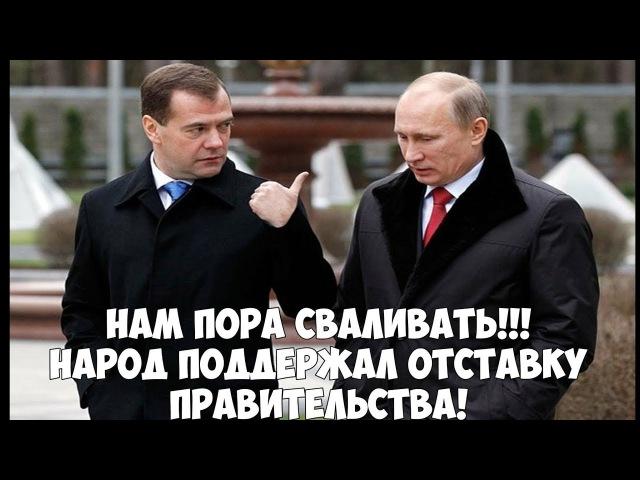 Медведев и Путин идут в отставку ВСЕ В ШОКЕ Народ выходит на митинг Власть готова сдать полномочия