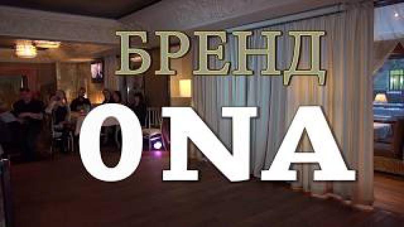 Самый крутой показ коллекций бренда ONA, от лучшего дизайнера 2017 г. - Надежды Осадчей.