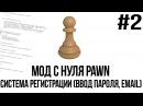 Мод с нуля SAMP 2   Система регистрации (Ввод пароля и окно Email) [PAWN/PAWNO]