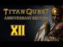 Titan Quest Anniversary Edition 12 Скарабей, Хиосокос и свиток бросивший вызов