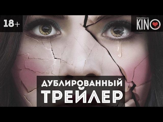 Страна призраков 18 (2018) русский дублированный трейлер