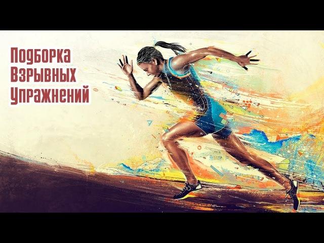 Подборка взрывных упражнений легкоатлетов