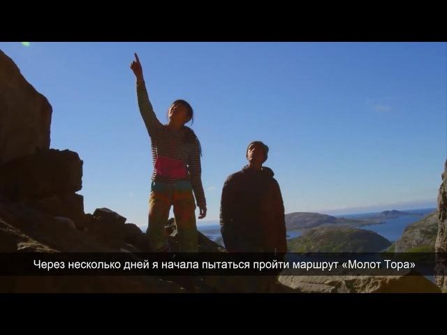 Молодое поколение. Ашима и Кай | Ashima Kai | перевод русские субтитры | скалолазание