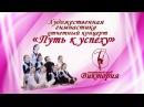 Путь к успеху Художественная гимнастика отчетный концерт