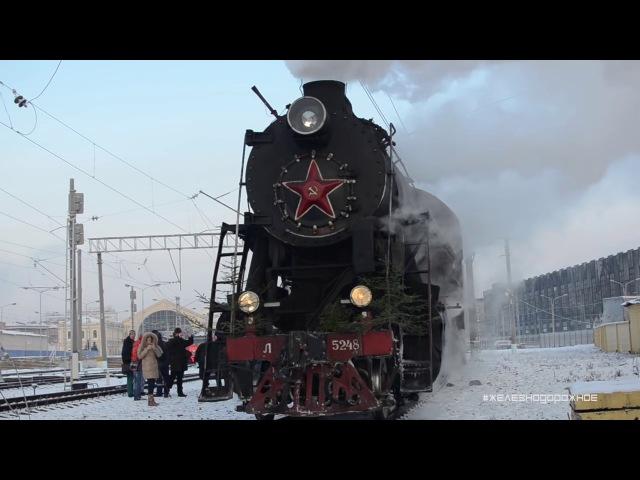 Железнодорожное - 16 серия. Паровоз легенда серии Л. Лебедянка. Поезда и транспорт СССР