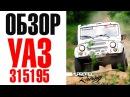 Гоночный УАЗ Хантер Обзор самого доступного ралли рейдового автомобиля Супротек Рейсинг