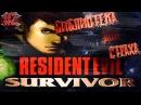 Resident Evil: Survivor HARD прохождение Путь B 2 Библиотека дом страха