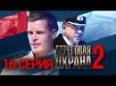 Береговая охрана 2 16 серия