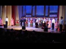 Ансамбль Околица - Любо, братцы, любо Концерт в филармонии 18-02-18