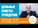 Дельные советы трейдерам | ⚡ Александр Герчик дает мастер класс | Съезд трейдеров в Алматы