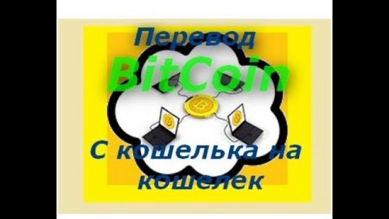 Как перевести биткоины с кошелька на другой кошелек Bitcoin