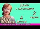 Даша Васильева Любительница частного сыска Фильм 4 Дама с коготками 2 часть