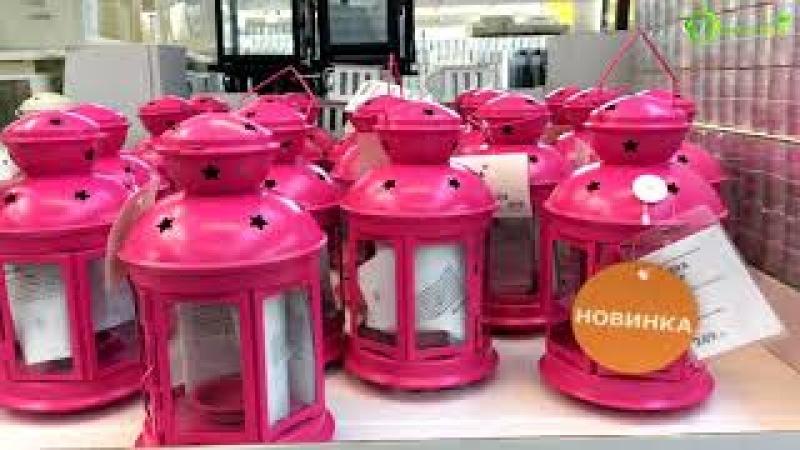 ИКЕА НОВИНКИ ВЕСНА 2018❤ ОБЗОР ТОВАРОВ IKEA ферваль 2018❤ » Freewka.com - Смотреть онлайн в хорощем качестве