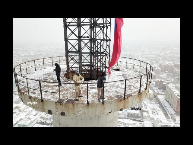 Защитники ТВ-башни в Екатеринбурге. Видео с близкого расстояния от FLYEKB.