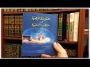 ЧТО ТАКОЕ ФАРД по книге Аль Хуласатуль Бахия фи Мазhабиль Ханафия Уроки Шейха Исма'иля