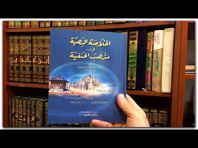 ЧТО ТАКОЕ ФАРД? по книге «Аль-Хуласатуль Бахия фи Мазhабиль Ханафия» Уроки Шейха Исма'иля