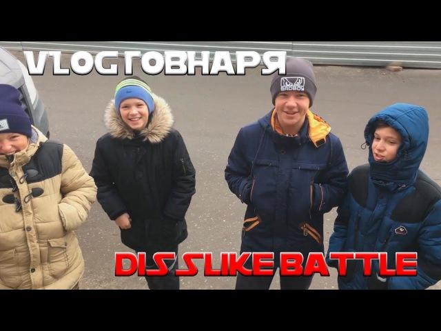 [V'log Говнаря] - DISSLIKE BATTLE, ГРАЙМ-КОТ, ПРИНТЕР И ЧУДО-ЗАБОР