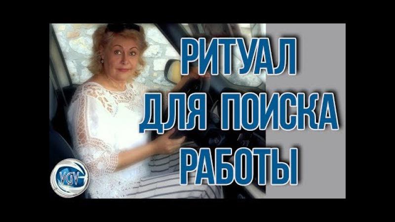 💖Елена Касаткина 💰Ритуал для поиска работы и преумножения денег ВсеГраниВселенной