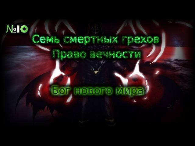 WarcraftIII - Семь смертных грехов: Право вечности(2 сезон 10 серия)