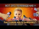Мария Максакова #10 Хитрые НТВшники!!!