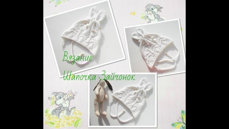 Шапочка Зайчонок.Knitted hat for a baby