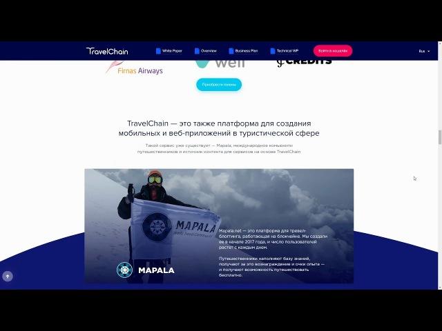TravelChain - Дец. платформа обмена данных для рынка туризма