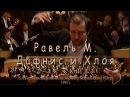 Равель М., Дафнис и Хлоя, 2-ая орк. сюита, В.Гергиев (1995)
