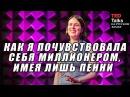 TED на русском КАК Я ПОЧУВСТВОВАЛА СЕБЯ МИЛЛИОНЕРОМ ИМЕЯ ЛИШЬ ПЕННИ Таня Луна