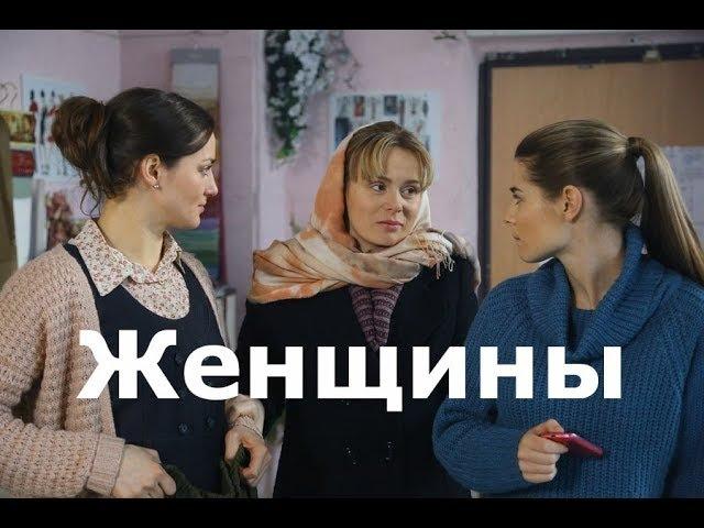 Женщины 1, 2, 3, 4 серия смотреть онлайн (сериал 2018) анонс / премьера фильм мелодрама