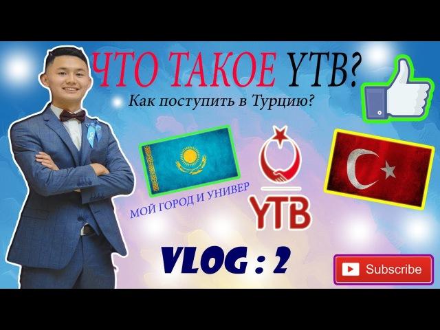 2 Как поступить в Турцию. Что такое YTB. Мой универ. Afyonkarahisar.