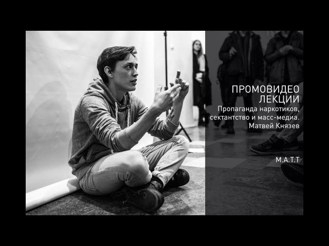 Промовидео лекции Пропаганда наркотиков, сектантство и масс-медиа