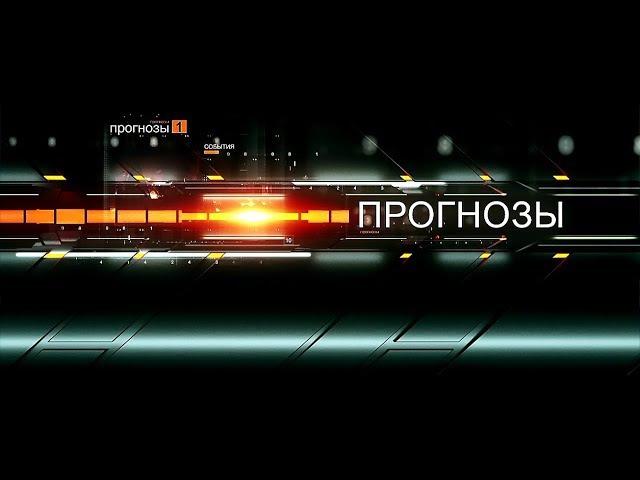 Прогнозы с Вероникой Крашенинниковой. Выпуск 19.11.2017 г.
