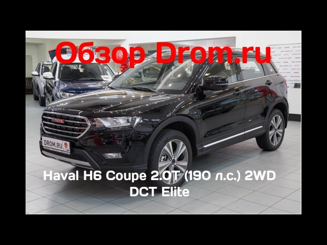 Haval H6 Coupe 2017 2.0T (190 л.с.) 2WD DCT Elite - видеообзор