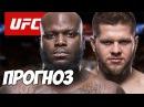 Прогноз UFC Fight Night 126 Деррик Льюис Марчин Тыбура I Аналитика ММА