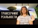 Трансерфинг Реальности Вадим Зеланд