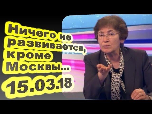 Наталья Зубаревич - Ничего не развивается, кроме Москвы... 15.03.18