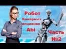 Робот бинарных опционов Abi